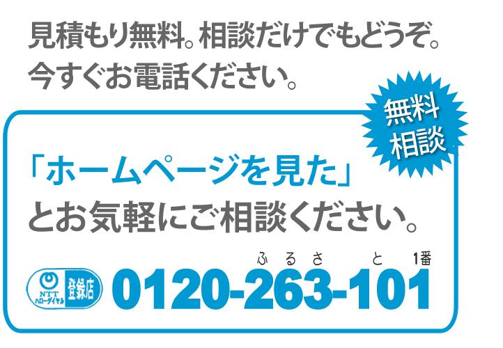 見積り無料です。相談だけでもどうぞ。今すぐお電話ください。「【便利屋】ふるさと安心サポート 福岡春日店のホームページを見た」とお気軽にご相談ください。NTTハローダイヤル登録店。0120-263-101