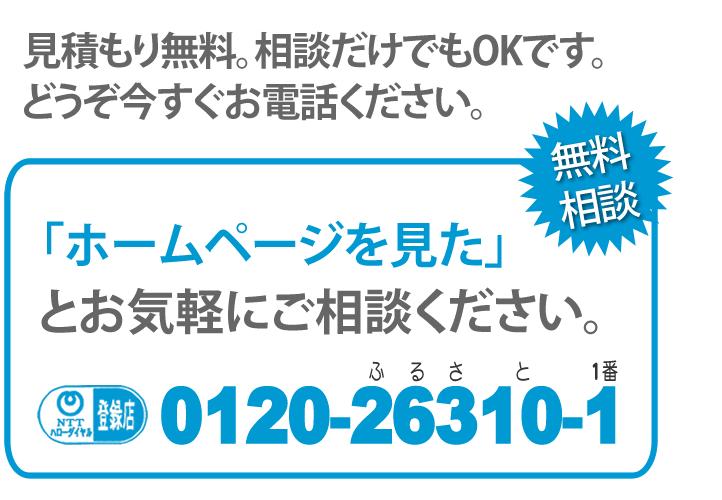 【便利屋】暮らしなんでもお助け隊 福岡鳥飼店(便利屋・お掃除・片付けサービス)へのお電話でのお問い合わせは、「ホームページを見た」とお気軽にご相談ください。電話番号は0120-263-101です。NTTハローダイヤル登録店 無料相談です。