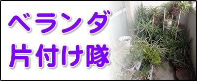 【便利屋】暮らしなんでもお助け隊 福岡春日店にて何でも屋・便利屋サービス「ベランダ片付け隊」は、遠く離れた福岡のご実家のベランダを片付けるサービスを行っています。高齢者は、植木鉢やプランターに植物を植えベランダに置くケースが大変多く、多量の植木鉢やプランター、そして土が排出されます。