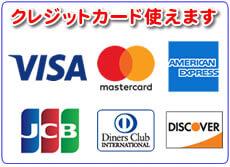お支払いはクレジットカード使えます。/福岡のご実家のお部屋の片付け、お掃除、分解、便利屋サービスなど行っています【便利屋】ふるさと安心サポート 福岡春日店