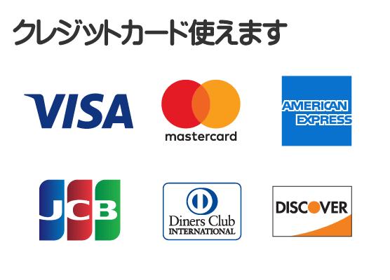 クレジットカード(VISA、Mastercard、AMERICAN EXPRESS、JCB、Diners Club、DISCOVER)使えます/【便利屋】暮らしなんでもお助け隊 福岡春日店