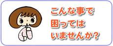 こんな事で困ってはいませんか?福岡の便利屋サービスでしたら、福岡を離れて遠方で生活しているご長女様から特に依頼が多い、福岡のご実家の片付け、お部屋の掃除、お庭の片付けなら【便利屋】ふるさと安心サポート 福岡春日店へ今すぐお電話下さい。