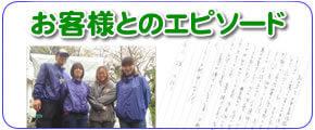 【便利屋】暮らしなんでもお助け隊 福岡春日店便利屋サービスにて依頼されたお客様とのエピソード