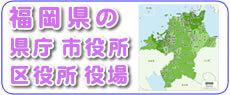 福岡県の県庁、市役所、区役所、役場の情報です。福岡を離れて遠方で暮らすご家族様にとって、福岡から疎遠になり、なかなか市役所等の手続きが難しい、面倒かもしれません。【便利屋】ふるさと安心サポート 福岡春日店では、福岡のご実家、ご両親に関して市役所の手続きがございましたら、ご家族様に代わって手続きを代行しています。ご相談ください。