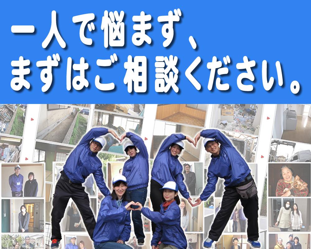 福岡を離れ遠方で暮らすご長女様へ!ご実家の片付けは一人で悩まず、【便利屋】暮らしなんでもお助け隊 福岡春日店へまずはご相談ください。