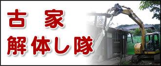 【便利屋】暮らしなんでもお助け隊 福岡春日店の実家の何でも屋・便利屋業務の一つ「古家解体し隊」は遠く離れた福岡のご実家を更地で売却の場合に、古家を解体します。