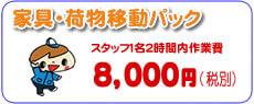 【便利屋】暮らしなんでもお助け隊 福岡春日店の荷物移動料金 室内1名2時間内作業は8,000円(税別)です。また荷物移動の場合は、お家の中やお家からお家までという2種類があります。