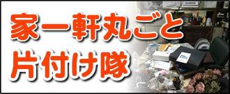 【便利屋】暮らしなんでもお助け隊 福岡春日店にて、何でも屋・便利屋業務の「家一軒丸ごと片付け隊」は遠く離れた福岡のご実家を一軒丸ごと片付けし、その後、家一軒丸ごとお掃除しています。