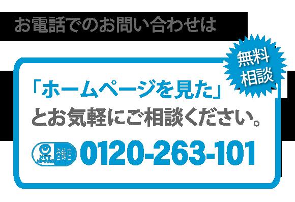 町の小さな便利屋さん(福岡・春日店)へのお電話でのお問い合わせは、「ホームページを見た」とお気軽にご相談ください。電話番号は092-588-0123です。NTTハローダイヤル登録店 無料相談です。