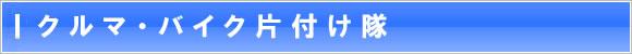 福岡市南区柳瀬の【便利屋】暮らしなんでもお助け隊 福岡春日店 クルマ・バイク片付けます