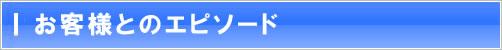 町の小さな便利屋さん・何でも片付け隊(福岡)とお客様とのエピソード