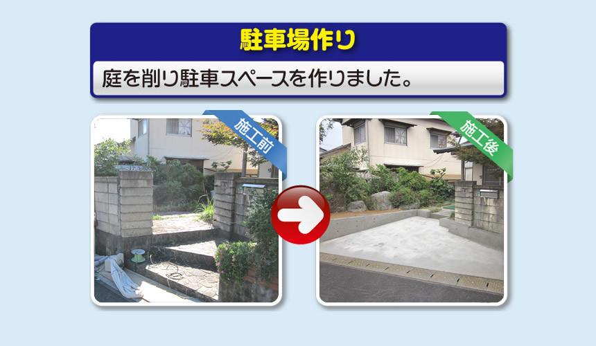 【便利屋】暮らしなんでもお助け隊 福岡春日店では、お庭の片付けや庭木の伐採、草取りだけでなく、駐車スペースがないお庭駐車場スペースを作るような作業も行っています。空家・留守宅のことで何かお困りのことがございましたら、お気軽にご相談下さい。0120-263-101お電話お待ちしております。