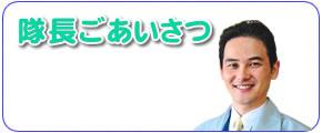 町の小さな便利屋さん・何でも片付け隊(福岡)代表ごあいさつ