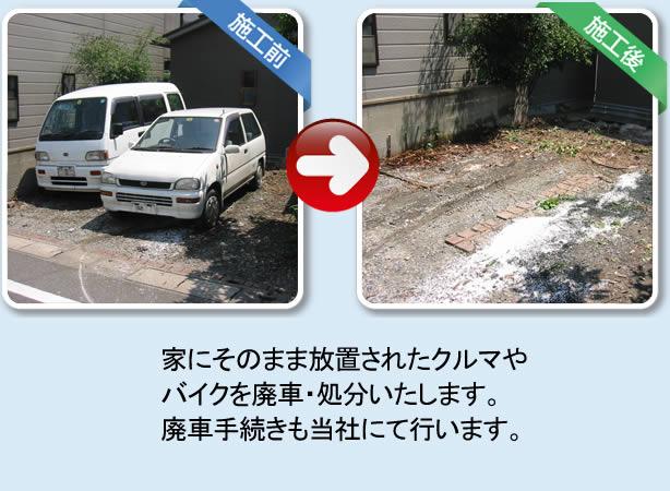 家にそのまま放置されたクルマやバイクを廃車・処分いたします。廃車手続きも当社にて行います。