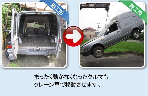 まったく動かなくなったクルマもクレーン車で移動させます。