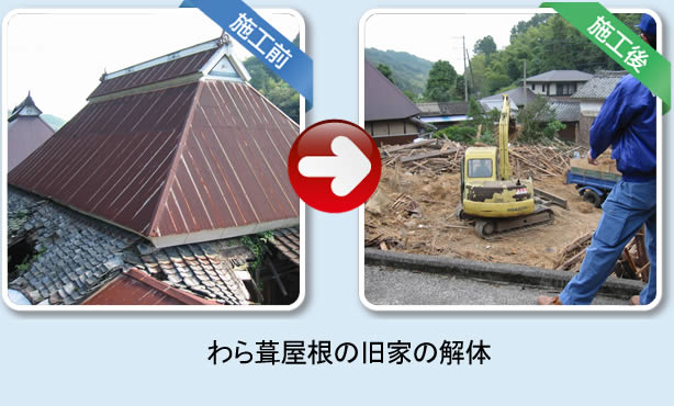 わらぶき屋根の旧家の解体