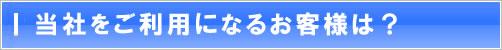 町の小さな便利屋さん・何でも片付け隊(福岡)をご利用になるお客様とは?