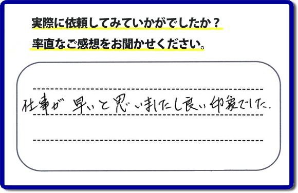 口コミ評価29 仕事が早いと思いましたし、良い印象でした。今回は、不動産の方からのご紹介ということでした。、作業前のお見積は必ずお客様へお伝えし、ご承諾後に作業を行っています。便利屋・何でも屋の「【便利屋】暮らしなんでもお助け隊 福岡春日店」(福岡)のホームページでは、代表者山口をはじめスタッフの顔写真・お客様の笑顔・実際のお客様の口コミ評判コメントを掲載しています。安心と信頼を心がけ作業を行い続けて20年。家のことで困ったら町の何でも屋・便利屋の【便利屋】暮らしなんでもお助け隊 福岡春日店 電話番号0120-263-101へお電話ください。