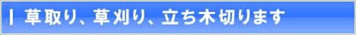 町の小さな便利屋さん・何でも片付け隊(福岡)の草取り・草刈り・立ち木切りサービスのお知らせです。