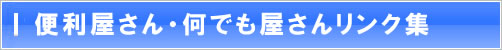 町の小さな便利屋さん・何でも片付け隊(福岡)と相互リンクしている便利屋さん・何でも屋さん検索サイトです。