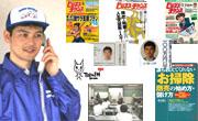 天才てれびくん、日テレ、東京FM、ビジネスチャンス、アントレより便利屋として取材される