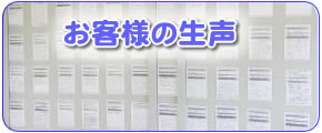 町の小さな便利屋さん・何でも片付け隊(福岡)にて、仕事をご依頼いただいたお客様からの感謝・お礼の声を頂きました。