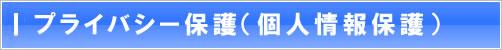 町の小さな便利屋さん・何でも片付け隊(福岡)のプライバシーポリシーについて