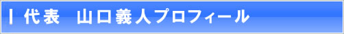 町の小さな便利屋さん・何でも片付け隊(福岡)代表 山口義人プロフィール