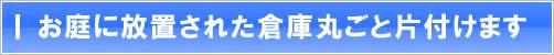 町の小さな便利屋さん・何でも片付け隊(福岡)は、お庭に放置された倉庫丸ごと片付けます