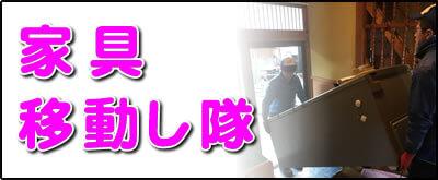 【便利屋】暮らしなんでもお助け隊 福岡春日店にて何でも屋・便利屋サービス「家具移動し隊」は、遠く離れた福岡のご実家のお部屋にある家具の移動サービスを行っています。お部屋の中から別のお部屋に移動するケースと、ご実家から別のお家に家具を運ぶケースがあります。