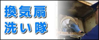 【便利屋】暮らしなんでもお助け隊 福岡春日店の実家の何でも屋・便利屋業務の一つ「換気扇洗い隊」は遠く離れた福岡のご実家の換気扇をご実家のお父様、お母様に代わってお掃除します。