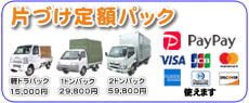 【便利屋】暮らしなんでもお助け隊 福岡春日店の便利屋サービス・何でも屋サービスの片付け定額パックは、軽トラックパック15,000円 1トンパック29800円 2トンパック59800円 があります。荷物の量に応じてパック料金を決めています。ただし、例えば、不用品の量が軽トラックと軽トラック半分の場合は、軽トラックパック1.5台や、例えば軽トラックと軽トラック1/3台分であれば、軽トラック1台と1/3台分、つまり15,000円+5,000円で計算します。2tトラックできたら2tトラックパックではありませんのでご安心ください。PayPay使えます。クレジットカード使えます。VISA、JCB、ダイナカード、アメリカンエキスプレス