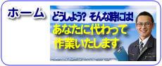 あなたに代わってお仕事いたします!福岡を離れて遠方で暮らすご長女様からご依頼され、福岡のご実家・ご両親の事で「困った!」と思った時にご連絡いただき、すべて解決している【便利屋】暮らしなんでもお助け隊 福岡春日店です。当社へ今すぐお電話下さい。創業23年、地域密着、女性スタッフ活躍中、安心、信用第一の便利屋・何でも屋です。