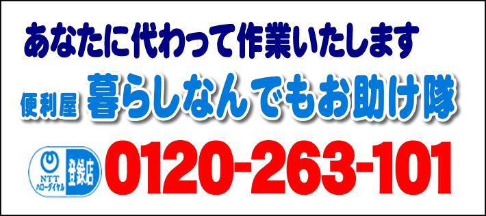 福岡の実家(親の家)を離れて暮らすご長女様、ご長男の奥様へ、ご実家の様々な問題(実家片付けやお部屋のお掃除、不用品回収など)でお困りでしたら、なんでも解決フルサポートしています。福岡092-588-0123 フリーダイヤル0120-263-101へ今すぐお電話ください!スマートフォン・iPhoneからは【ココ】をクリックすると電話がかけられます