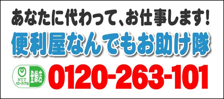 あなたに代わって、お仕事します!何でも屋・【便利屋】暮らしなんでもお助け隊 福岡春日店へ今すぐお電話ください。電話番号は、福岡092-588-0123 フリーダイヤル0120-263-101へ今すぐお電話ください!