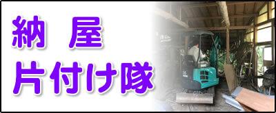 【便利屋】暮らしなんでもお助け隊 福岡春日店にて何でも屋・便利屋サービス「納屋片付け隊」は、福岡のご実家が農家の場合に大変多いのですが、納屋を片付けるサービスを行っています。倉庫はかなり大きな倉庫も解体処分しています。その場合は、ユンボを使っての重機使用の土木作業となります。