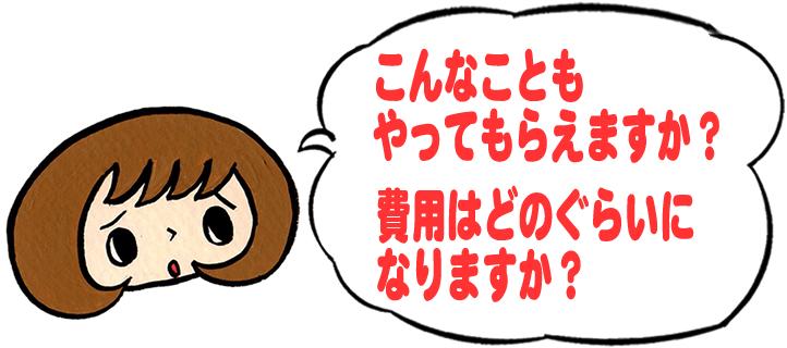 「こんなこともやってもらえますか?費用はどのくらいになりますか?」と、【便利屋】暮らしなんでもお助け隊 福岡春日店への質問がきます。