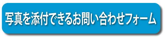 写真を添付できるお問合わせフォームで福岡の実家の部屋の片付けやお掃除、庭木の伐採、草取り、不要品回収処分を行っている【便利屋】暮らしなんでもお助け隊 福岡春日店へ今すぐメールください。どうぞよろしくお願い致します。