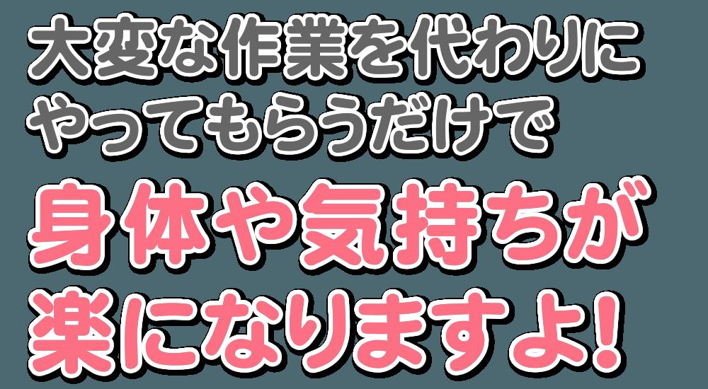 福岡のご実家の片付けやお掃除など、大変な作業を代わりにやってもらうだけで身体や気持ちが楽になりますよ