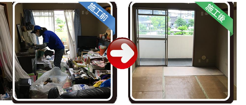「ご実家がゴミ屋敷に」は決して珍しいことではありません。 施工前→施工