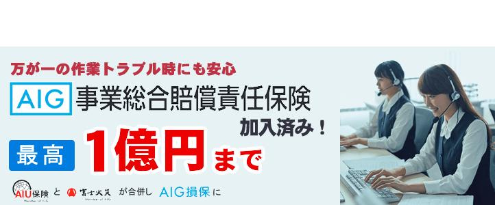 【便利屋】暮らしなんでもお助け隊 福岡春日店(便利屋・お掃除・片付けサービス)では、万が一の作業トラブル時にも安心!AIG損保の事業総合賠償責任保険に加入済みです。最高1億円まで保証します。AIG損保は、AIU保険と富士火災が合併した会社です。
