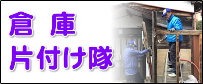 【便利屋】暮らしなんでもお助け隊 福岡春日店にて何でも屋・便利屋サービス「倉庫片付け隊」は、遠く離れた福岡のご実家のお庭にある倉庫を解体し処分しています。倉庫片付けの場合は、倉庫の中にある不用品も回収します。