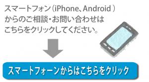 【便利屋】暮らしなんでもお助け隊 福岡春日店へスマートフォン(iPhone、Android)からのご相談・お問い合わせはこちらをクリックしてください。