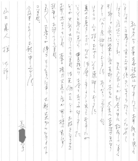 【便利屋】暮らしなんでもお助け隊 福岡春日店へ、遺品整理・引越し・家売却のお手伝いを依頼されたお客様より、お礼のお手紙をいただきました。感謝です。
