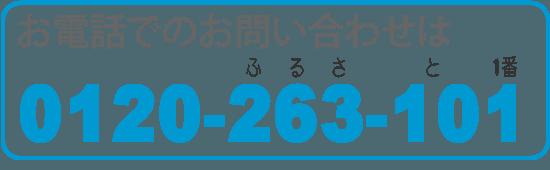 【便利屋】暮らしなんでもお助け隊 福岡春日店の実家片付け・お掃除し隊「片付け・お掃除・便利屋サービス」へのお電話でのお問い合わせは、「ホームページを見た」とお気軽にご相談ください。電話番号は0120-263-101です。NTTハローダイヤル登録店 無料相談です。