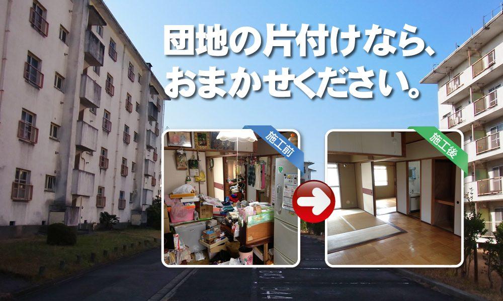 市営住宅団地・県営住宅団地・URの片付けなら、おまかせください。