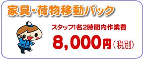 便利屋なんでもお助け隊 福岡春日店の荷物移動料金 室内1名2時間内作業は8,000円(税別)です。また荷物移動の場合は、お家の中やお家からお家までという2種類があります。