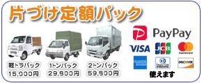 便利屋なんでもお助け隊 福岡春日店の便利屋サービス・何でも屋サービスの片付け定額パックは、軽トラックパック15,000円 1トンパック29800円 2トンパック59800円 があります。荷物の量に応じてパック料金を決めています。ただし、例えば、不用品の量が軽トラックと軽トラック半分の場合は、軽トラックパック1.5台や、例えば軽トラックと軽トラック1/3台分であれば、軽トラック1台と1/3台分、つまり15,000円+5,000円で計算します。2tトラックできたら2tトラックパックではありませんのでご安心ください。PayPay使えます。クレジットカード使えます。VISA、JCB、ダイナカード、アメリカンエキスプレス
