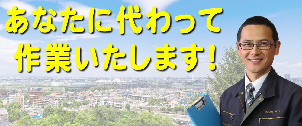 便利屋なんでもお助け隊 福岡春日店 は、あなたに代わって作業いたします。
