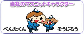 福岡にてご実家の片付けや部屋のお掃除、庭の手入れ、便利屋サービスなどの作業を行った後、お客様から頂いたお礼の声を福岡で一番獲得している便利屋なんでもお助け隊 福岡春日店のマスコットキャラクターべんたくんとそうじろうです。